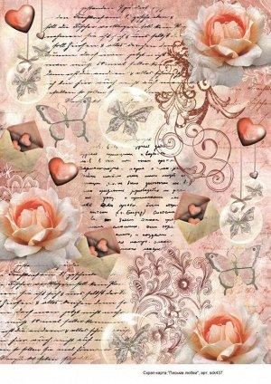 "Скрап-карта формата А4 ""Письма любви"" (sck437)"
