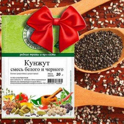 Приправы ТМ Волшебное дерево- новый вкус ваших блюд! — Акция дня: 2+1 в подарок!!! — Универсальные