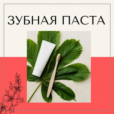 Кора — натуральная косметика — Зубная паста, пенка и гель