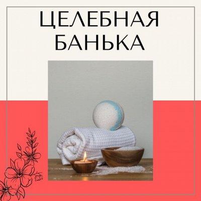 Белита. Крутая косметика Белоруссии!  — Целебная банька — Все для бани и сауны