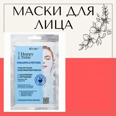 Белита. Крутая косметика Белоруссии!  — Маски для лица — Для лица