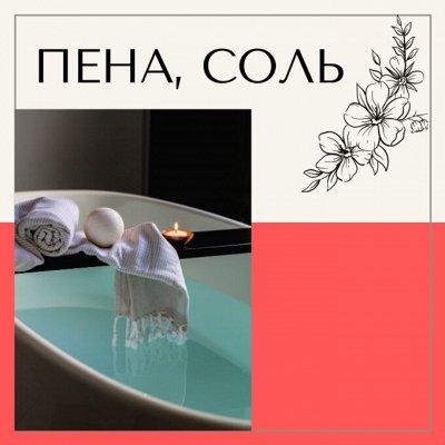 Белита. Крутая косметика Белоруссии!  — Пена, соль для ванн — Гели и мыло
