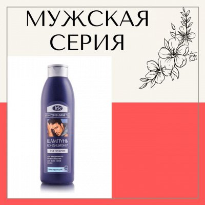 Белита. Крутая косметика Белоруссии — Мужская серия