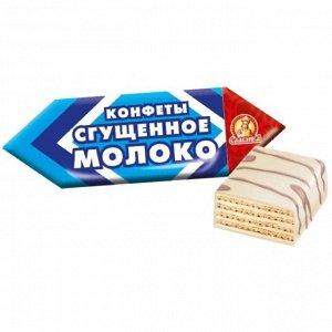 Конфеты Сгущеное молоко, вафельные Славянка, 250 гр