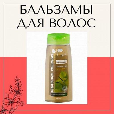 Белита. Крутая косметика Белоруссии — Бальзамы для волос-2