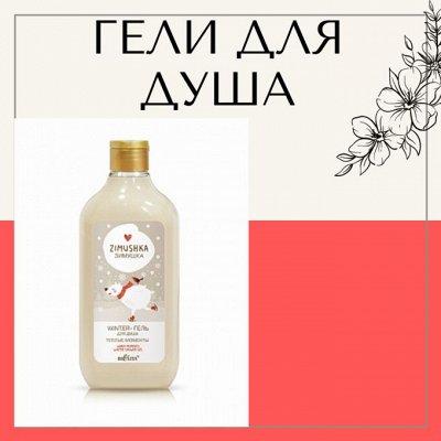 Белита. Крутая косметика Белоруссии — Гели для душа-2