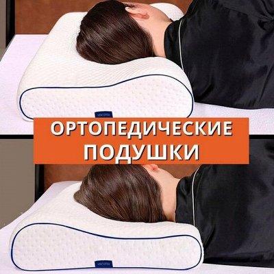 Ликвидация! 💥 Вентилятор - 169 рублей — Ортопедическая Подушка С Эффектом Памяти…