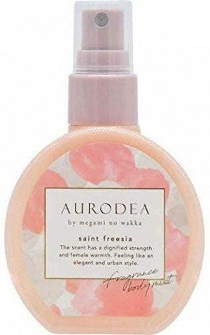 AURODEA Fragrance Body Mist - мист для тела с новыми ароматами сладкой фрезии или нероли