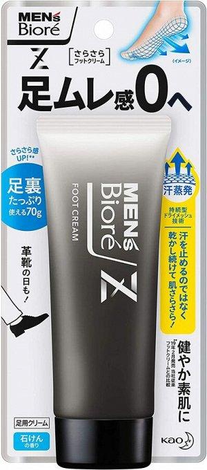BIORE Z Smooth - мужской крем-дезодорант для ног