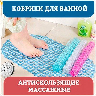 Быстро и выгодно! Полезные гаджеты для взрослых и детей — Коврики для ванной, туалета: антискользящие, с присосками…