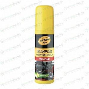Полироль салона Астрохим, для пластика, резины, винила и кожи, с защитой от УФ-лучей и антистатическим эффектом, с ароматом яблока, флакон-спрей 125мл, арт. АС-2317
