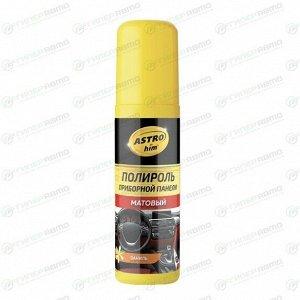 Полироль салона Астрохим, для пластика, резины, винила и кожи, с защитой от УФ-лучей и антистатическим эффектом, с ароматом ванили, флакон-спрей 125мл, арт. АС-2311