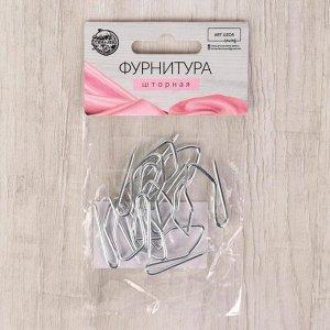 Крючки для штор. 1.8 ? 3 см. 10 шт. цвет серебряный