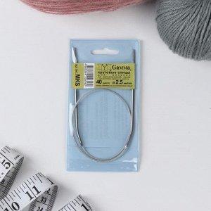 Спицы для вязания, круговые, с металлическим тросом, d = 2,5 мм, 40 см