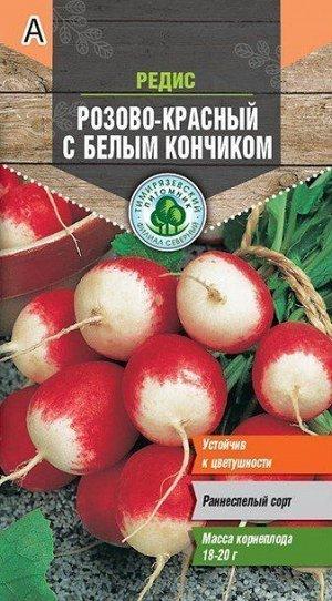 Семена Tim/редис Розово-красный с белым кончиком скороспел. 3г