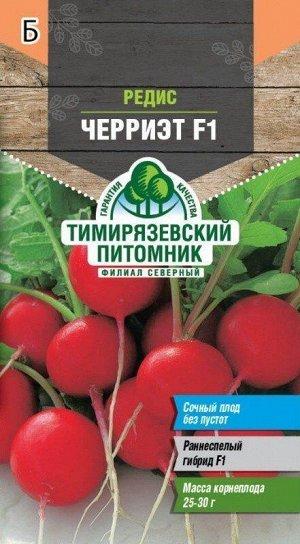 Семена Tim/редис Черриэт F1 0,5г