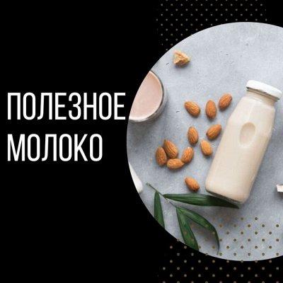 Оливковое масло! Греция — Растительное молоко — Молоко и сливки