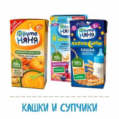 ФРУТОНЯНЯ - в помощь маме!❤️ — Кашки и супчики — Каши