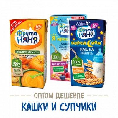 ФРУТОНЯНЯ - в помощь маме!❤️ — Кашки и супчики. Оптом дешевле. — Каши