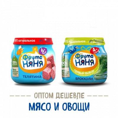 ФРУТОНЯНЯ - в помощь маме!❤️ — Мясные и овощные пюре Большая упаковка — Пюре