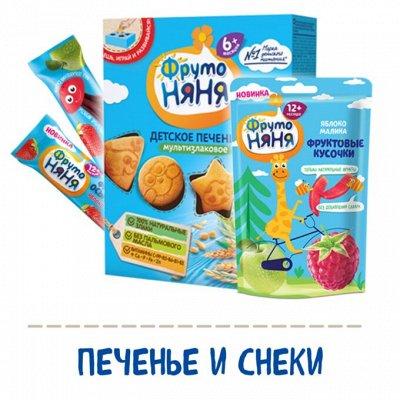 ФРУТОНЯНЯ - в помощь маме!❤️ — печенье и снеки — Детская бакалея, печенье