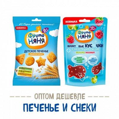 ФРУТОНЯНЯ - в помощь маме!❤️ — Печенье и снеки Большая упаковка — Детская бакалея, печенье