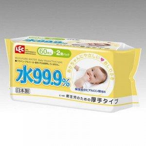 Детские влажные салфетки (для новорождённых и младенцев) 180 х 150 мм, 60 штук х  2 упаковки