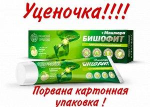 Крем для тела Бишофит+Маклюра с охлаждающим эффектом  100 гр