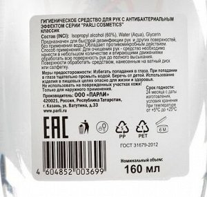 Антисептик для рук с антибактериальным эффектом Классик, 160 мл