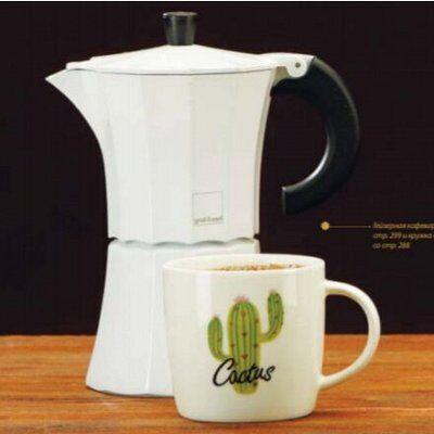 GUТenberg — чай и кофе, от турки до ложечки 25, Весна — гейзерные кофеварки — Чай, кофе и какао