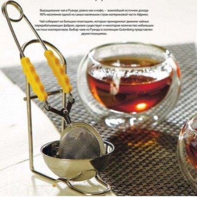 GUТenberg — чай и кофе, от турки до ложечки 25, Весна — аксессуары, приспособления для чайной церемонии — Чай, кофе и какао