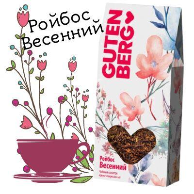 GUТenberg — чай и кофе, от турки до ложечки 25, Весна — чай gut! в упаковке 100 г — Чай, кофе и какао