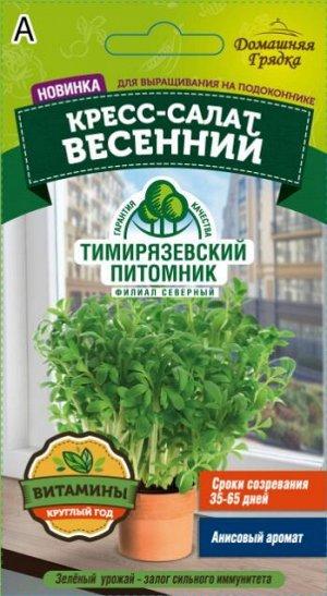 Семена Tim/салат кресс-салат Весенний 1г ДГ
