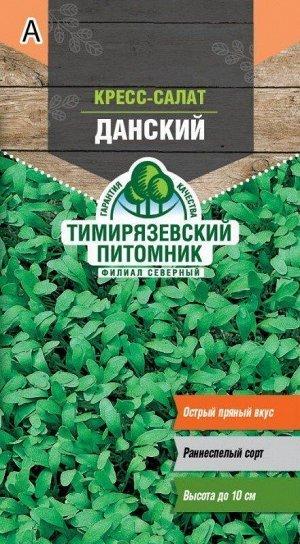 Семена Tim/салат кресс-салат Данский 1г
