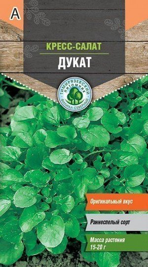 Семена Tim/салат кресс-салат Дукат 1г