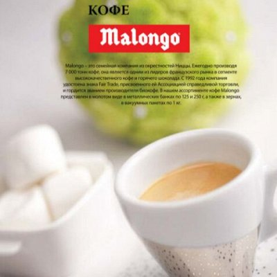 GUТenberg — чай и кофе, от турки до ложечки 25, Весна — кофе Ma!ongo 3кг, 1кг, 250г — Чай, кофе и какао