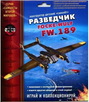 Конструктор детский самолёт  Разведчик Фоке-Вольф FW.189