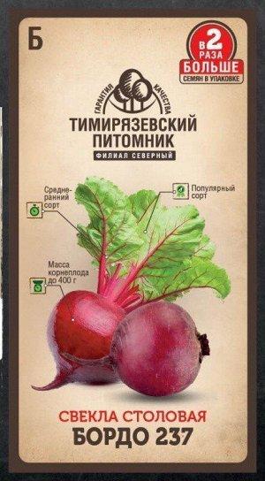 Семена Tim/свекла Бордо 237 среднеран. 6г Двойная фасовка
