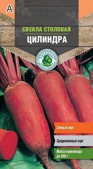 Семена Tim/свекла Цилиндра среднеранняя 3г