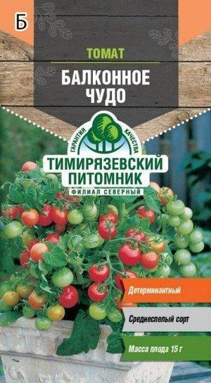 Семена Tim/томат Балконное чудо 0,1г