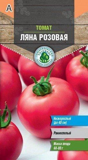 Семена Tim/томат Ляна розовая ранний Д 0,1г