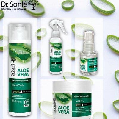 Бутик косметики и парфюмерии — Dr. Sante для лица, тела и волос (Украина) — Для тела