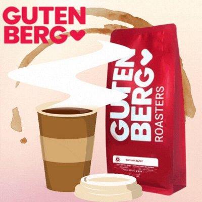GUТenberg — чай и кофе, от турки до ложечки 26, Лето!
