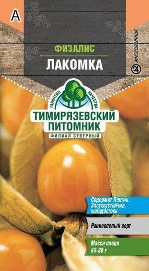 Семена Tim/физалис Лакомка 0,2г