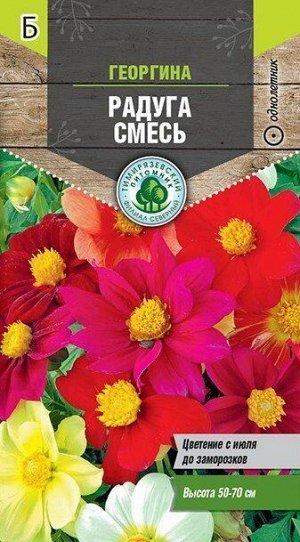 Семена Tim/цветы георгина Радуга смесь 0,3г