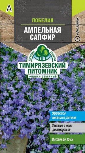 Семена Tim/цветы лобелия ампельная Сапфир 0,1г