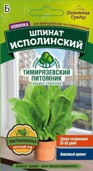 Семена Tim/шпинат Исполинский 3г ДГ