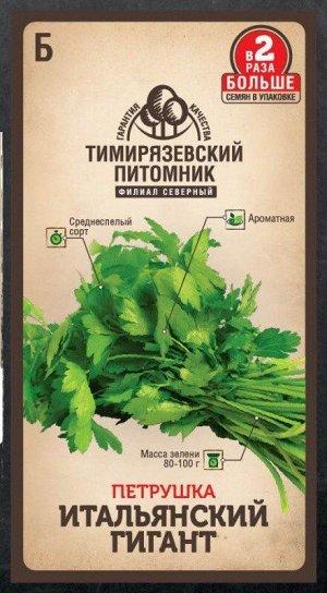 Семена Tim/петрушка листовая Итальянский гигант 6г Двойная фасовка