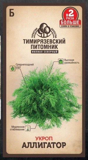 Семена Tim/укроп Аллигатор 6г Двойная фасовка