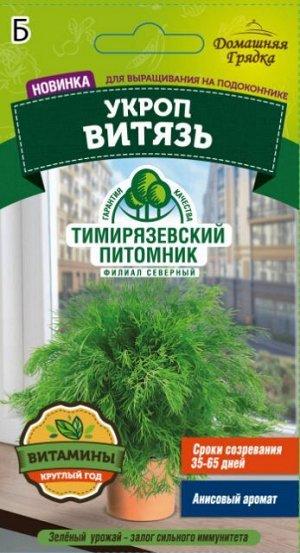 Семена Tim/укроп Витязь 3г ДГ